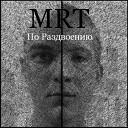 MRT - Монетка