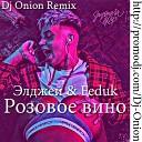 Элджей & Feduk  -  Розовое вино (Dj Onion Remix)