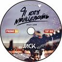 Леша Свик - ß Õî÷ó Òàíöåâàòü (Jack Remix Radio Version)
