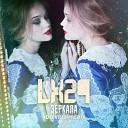 Lx24 - Зеркала (KD Division Remix)
