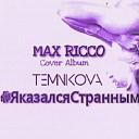 Max Ricco - Я казался странным