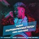 Элджей - Ультрамариновые Танцы (Chris Fader Remix)