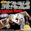 Большая Коллекция ChillOut Music