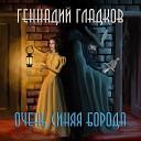 Григорий Гладков. Очень Синяя Борода