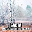 Баста - Там где нас нет OST Родина