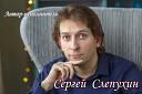 Сергей Слепухин - Все что мне надо