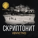 Скриптонит - VBVVCTND