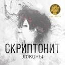 Скриптонит - Локоны