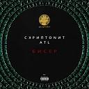 Скриптонит - Бисер (feat. ATL)