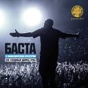 Live @ Ледовый Дворец (с Симфоническим Оркестром)