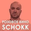 Schokk - Розовое вино