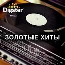 Digster.Золотые хиты