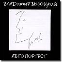 Владимир Высоцкий - Песня иноходца