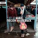 Вирус - 10 лучших треков