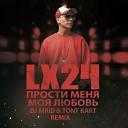 LX24  - Прости меня моя любовь (DJ MriD & Tony Kart Remix) (www.mp3erger.ru) 2018