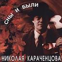 Сны и Были Николая Караченцова