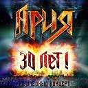 Ария - Через все времена Live
