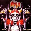 Ария - На Службе Силы Зла (zvukoff.ru)