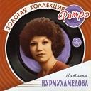 Наталья Нурмухамедова - Сияй Ташкент