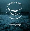 Дальше мечты - Летний дождь