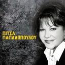 Pitsa Papadopoulou - Apopse Thelo Na Pio