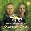 Андрей и Татьяна Шадровы - Мы снова вместе