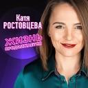 Ростовцева Катя  Жизнь продолжается