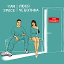 016 Yan Space Ljusja Chebotina - Stat Svobodnoj