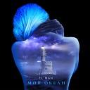 EL MAN - Мой океан