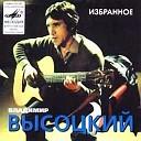 В.Высоцкий и Оркестр