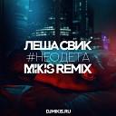 Леша Свик - #Неодета (Mikis Remix)
