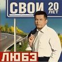 Любэ Николай Расторгуев - Свои