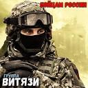 Бойцам России