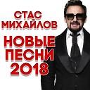 Михайлов Стас  Новые песни 2018