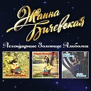 Бичевская Жанна  Легендарные золотые альбомы 2 CD