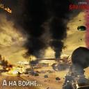 А на войне