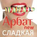 Арбат New - Сладкая Radio Edit