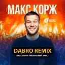 Макс Корж - Малиновый Закат (Dabro Remix)