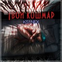 KS1NEX - Грязь