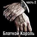 Группа ОРИ ЗОНА - Воровские денежки