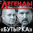 Группа Бутырка. Легенды русского шансона.