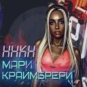 Мари Краймбрери - Пьяную Ночное Движение Club Mix