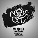 Matrang - Медуза (Santilla Radio edit)