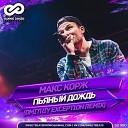 Макс Корж - Ïüÿíûé Äîæäü (Dmitriy Exception Radio Mix)