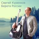 Берега России
