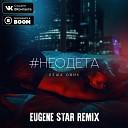 Леша Свик - #Неодета (Eugene Star Radio Mix)