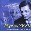 Императорский вальс. Песни Валерия Гаврилина
