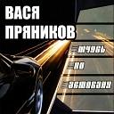 Вася Пряников - Бабаи