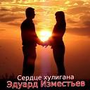 Эдуард Изместьев - Сердце хулигана
