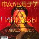Мальбек feat Сюзанна - Гипнозы Hammalion remix